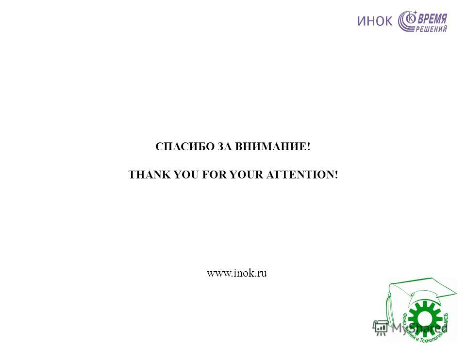 СПАСИБО ЗА ВНИМАНИЕ! THANK YOU FOR YOUR ATTENTION! www.inok.ru