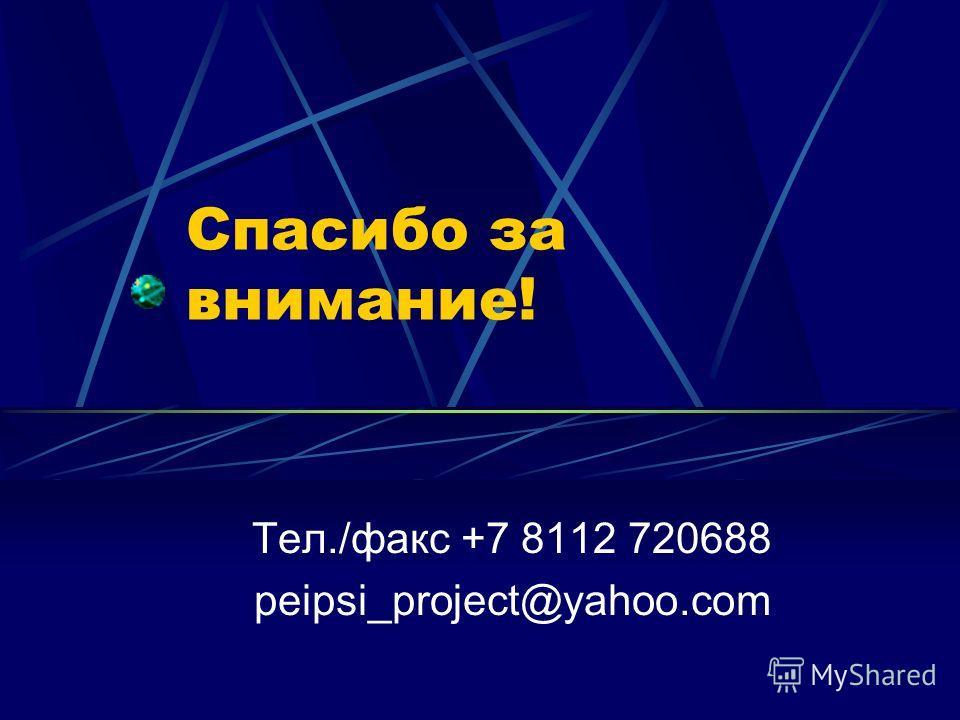Спасибо за внимание! Тел./факс +7 8112 720688 peipsi_project@yahoo.com