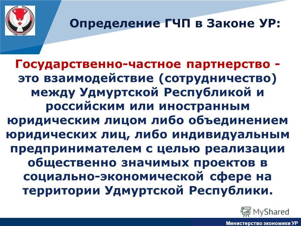 www.company.com Государственно-частное партнерство - это взаимодействие (сотрудничество) между Удмуртской Республикой и российским или иностранным юридическим лицом либо объединением юридических лиц, либо индивидуальным предпринимателем с целью реали