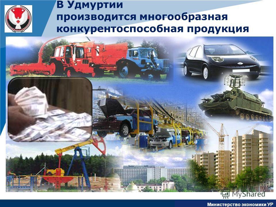 www.company.com Министерство экономики УР В Удмуртии производится многообразная конкурентоспособная продукция