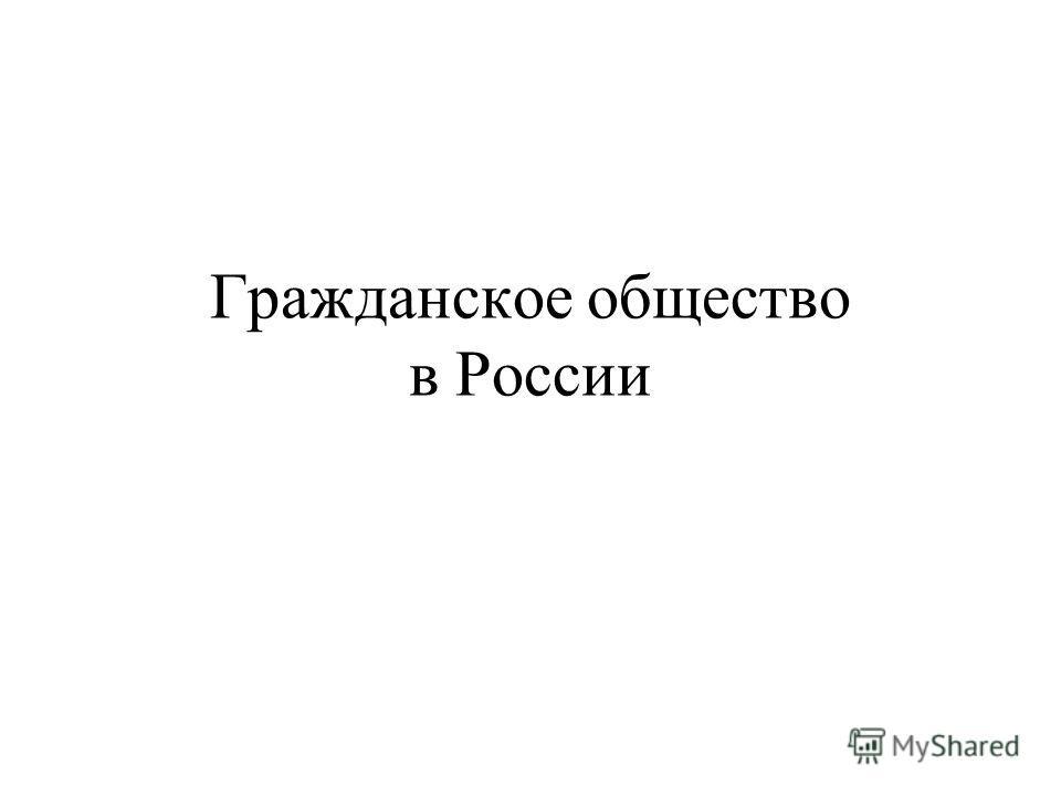 Гражданское общество в России