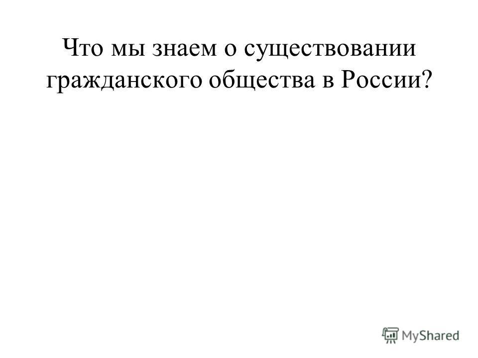 Что мы знаем о существовании гражданского общества в России?