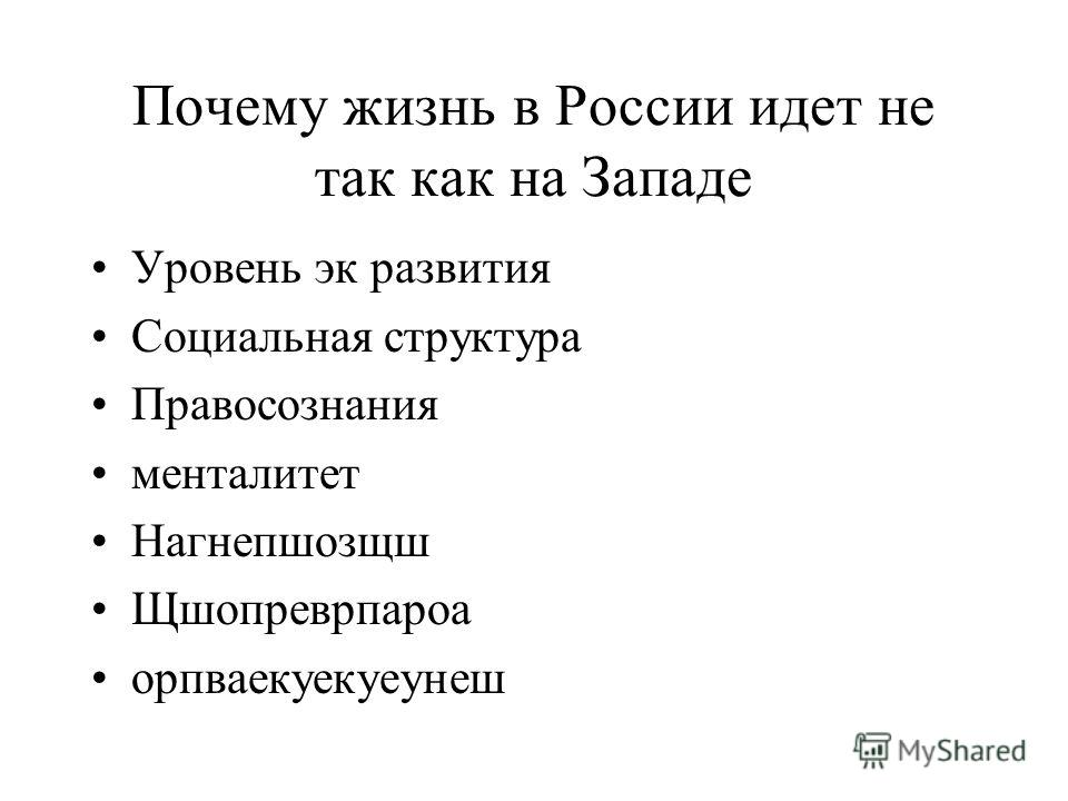 Почему жизнь в России идет не так как на Западе Уровень эк развития Социальная структура Правосознания менталитет Нагнепшозщш Щшопреврпароа орпваекуекуеунеш