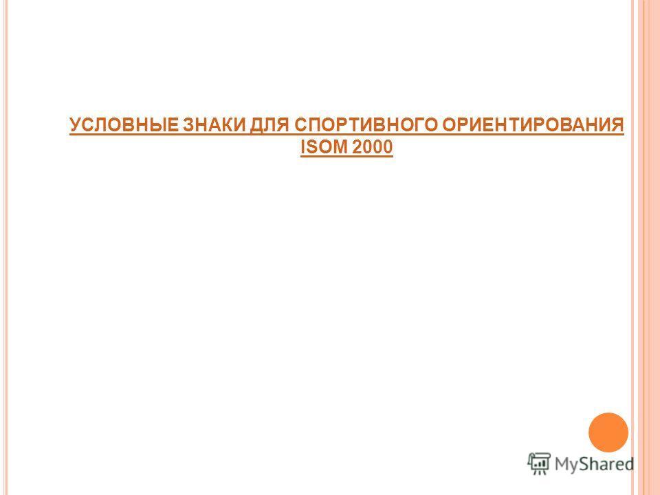 УСЛОВНЫЕ ЗНАКИ ДЛЯ СПОРТИВНОГО ОРИЕНТИРОВАНИЯ ISOM 2000