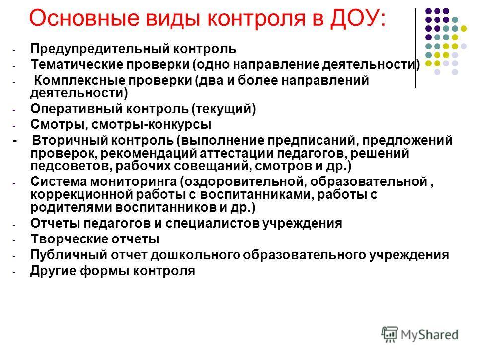 Основные виды контроля в ДОУ: