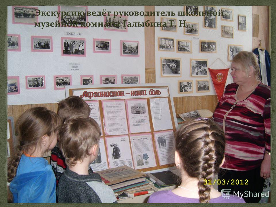 Экскурсию ведёт руководитель школьной музейной комнаты Галыбина Т. Н..