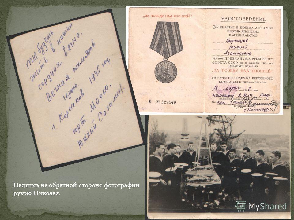 Надпись на обратной стороне фотографии рукою Николая.