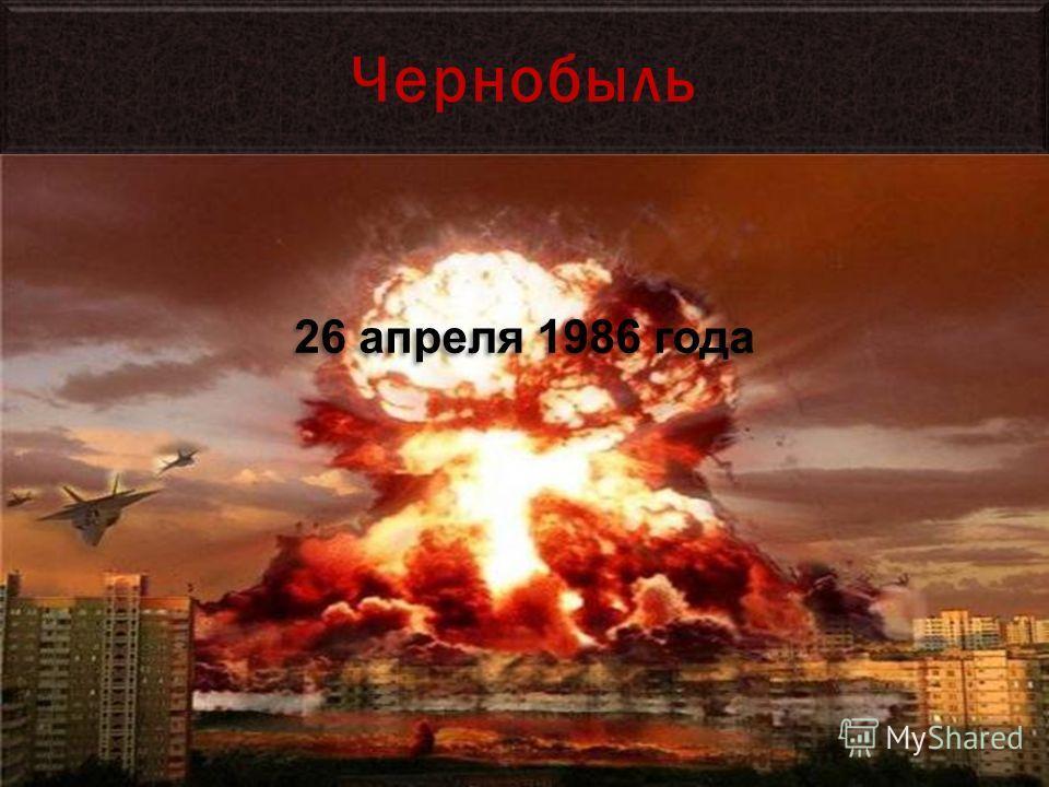 Чернобыль 26 апреля 1986 года