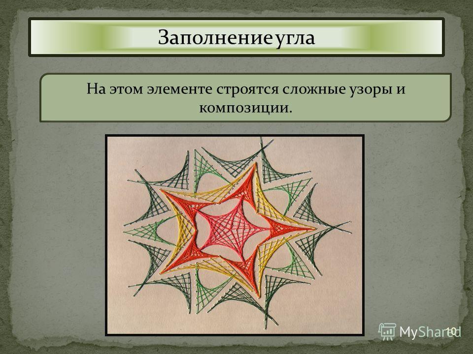 10 Заполнение угла На этом элементе строятся сложные узоры и композиции.