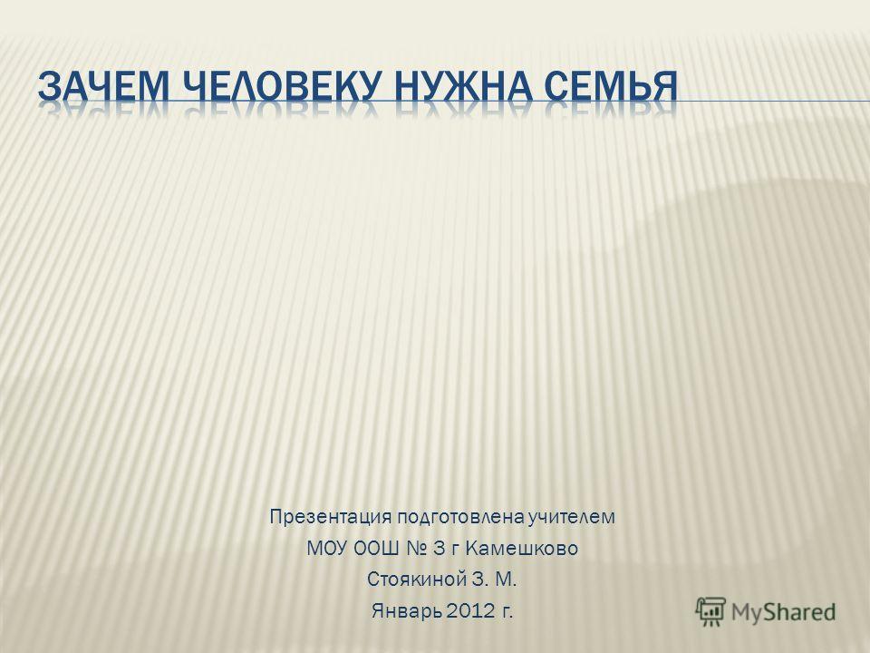 Презентация подготовлена учителем МОУ ООШ 3 г Камешково Стоякиной З. М. Январь 2012 г.