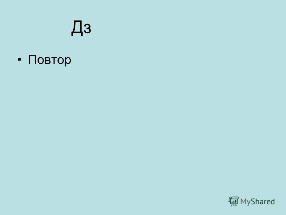 Дз Повтор