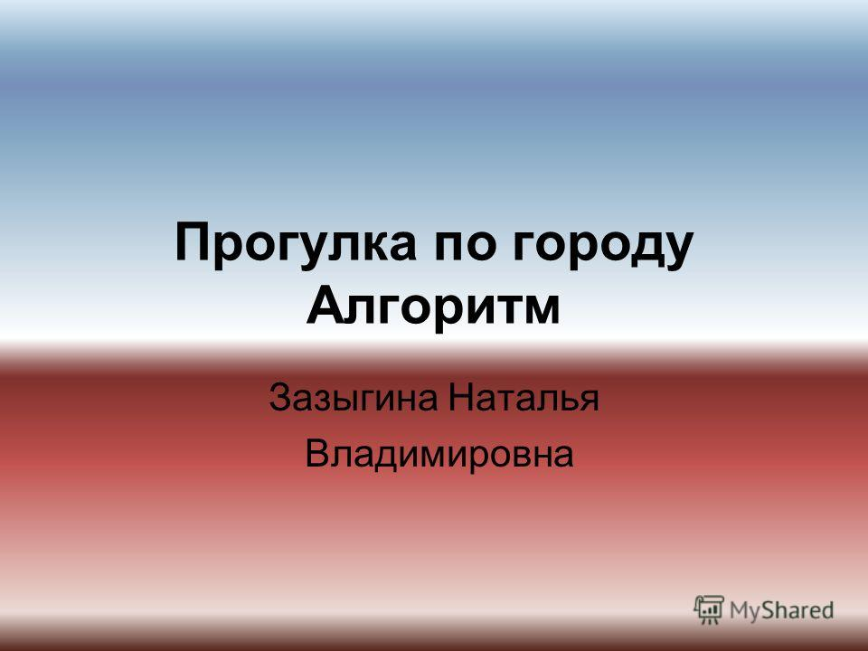 Прогулка по городу Алгоритм Зазыгина Наталья Владимировна
