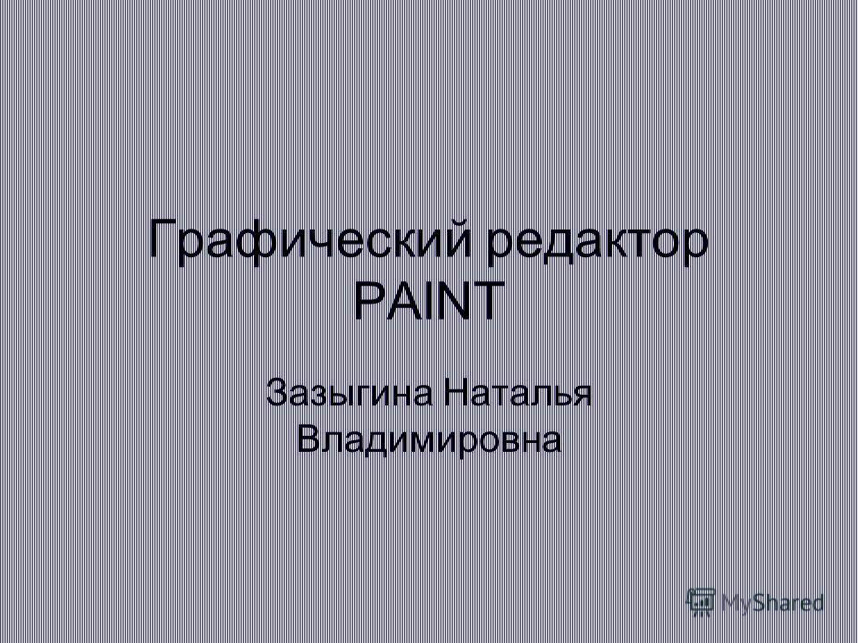 Графический редактор PAINT Зазыгина Наталья Владимировна