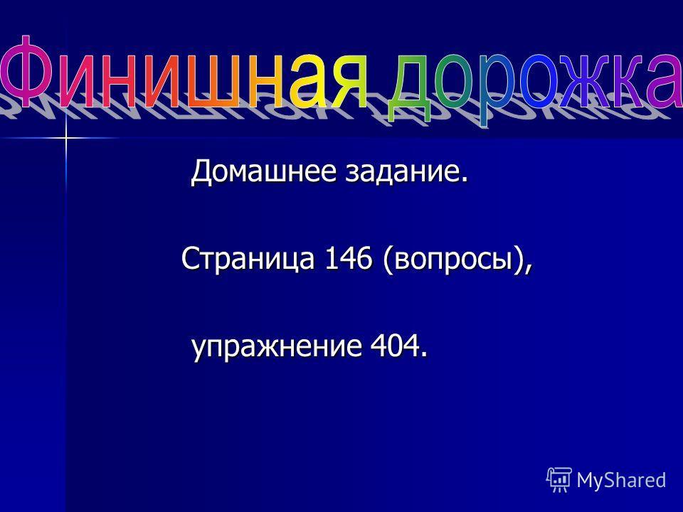 Домашнее задание. Домашнее задание. Страница 146 (вопросы), Страница 146 (вопросы), упражнение 404. упражнение 404.