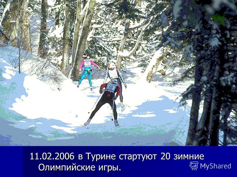 11.02.2006 в Турине стартуют 20 зимние Олимпийские игры.