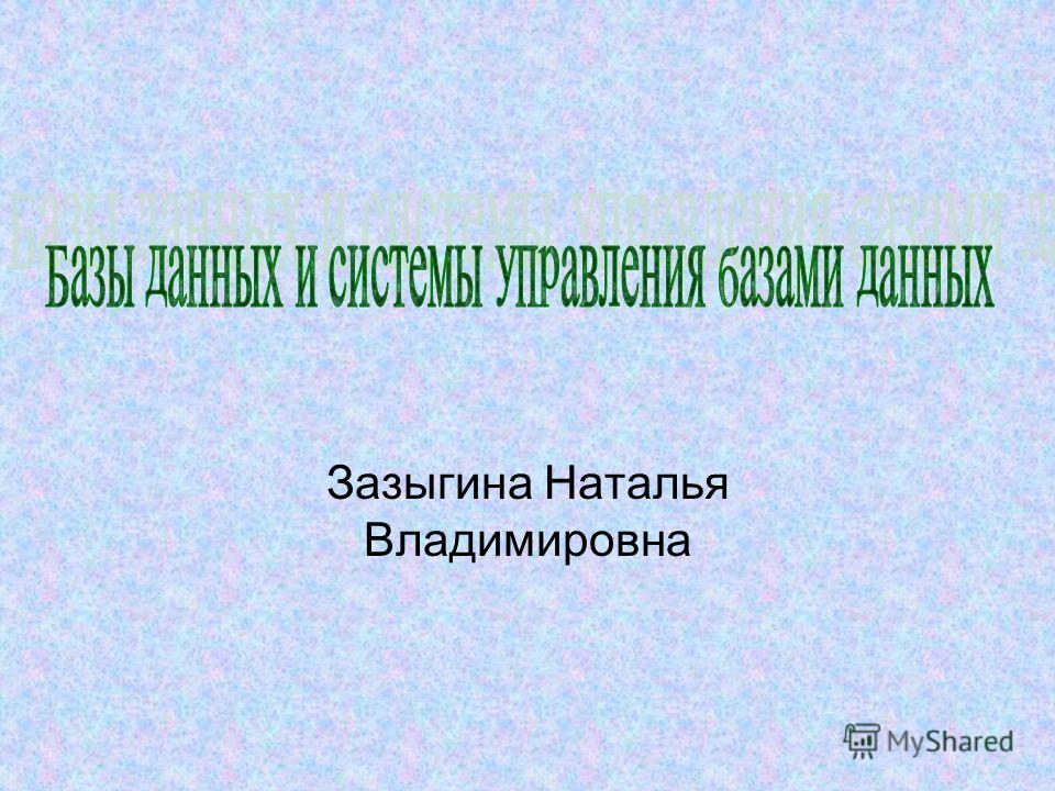Зазыгина Наталья Владимировна