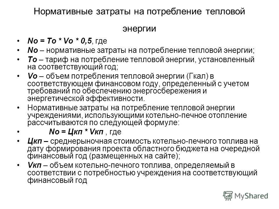 Нормативные затраты на потребление тепловой энергии Nо = То * Vо * 0,5, где Nо – нормативные затраты на потребление тепловой энергии; То – тариф на потребление тепловой энергии, установленный на соответствующий год; Vо – объем потребления тепловой эн