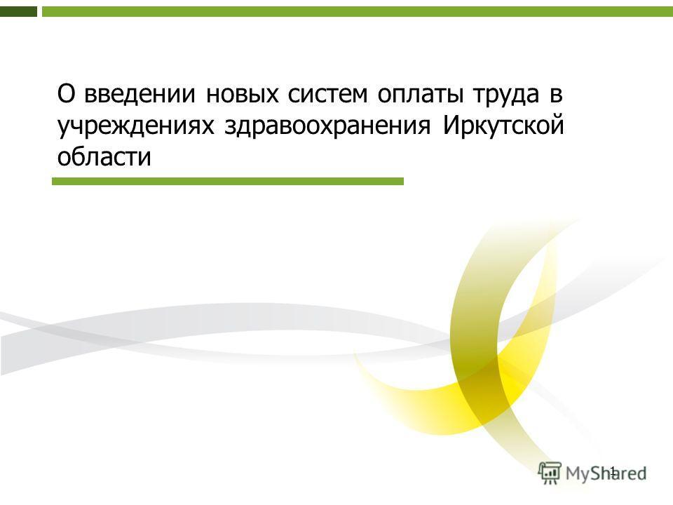 1 11 О введении новых систем оплаты труда в учреждениях здравоохранения Иркутской области