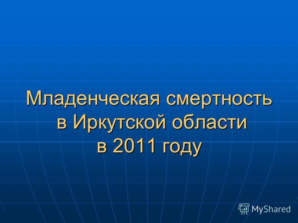 Младенческая смертность в Иркутской области в 2011 году
