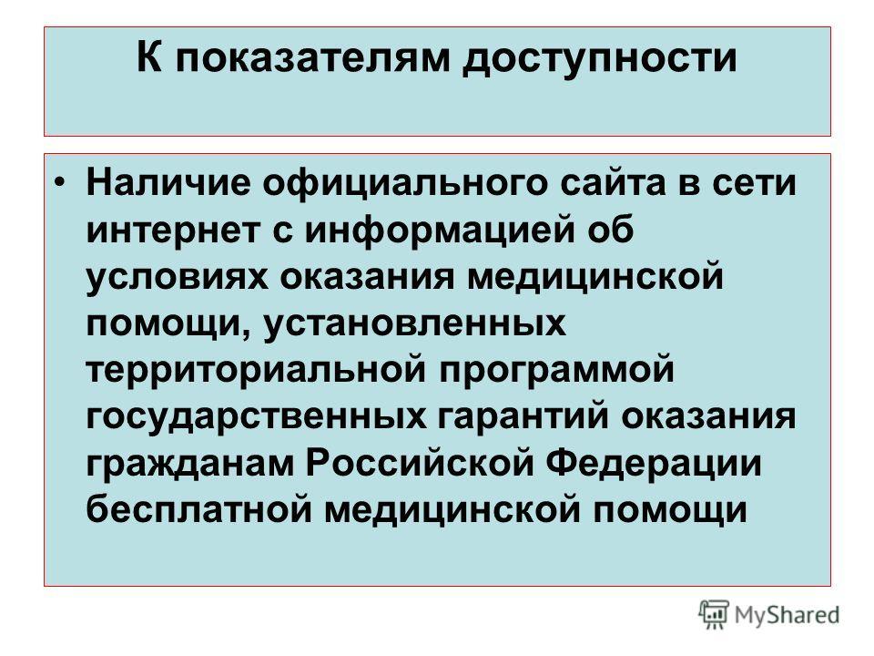 К показателям доступности Наличие официального сайта в сети интернет с информацией об условиях оказания медицинской помощи, установленных территориальной программой государственных гарантий оказания гражданам Российской Федерации бесплатной медицинск
