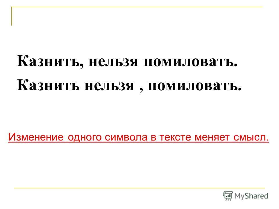 Казнить, нельзя помиловать. Казнить нельзя, помиловать. Изменение одного символа в тексте меняет смысл.
