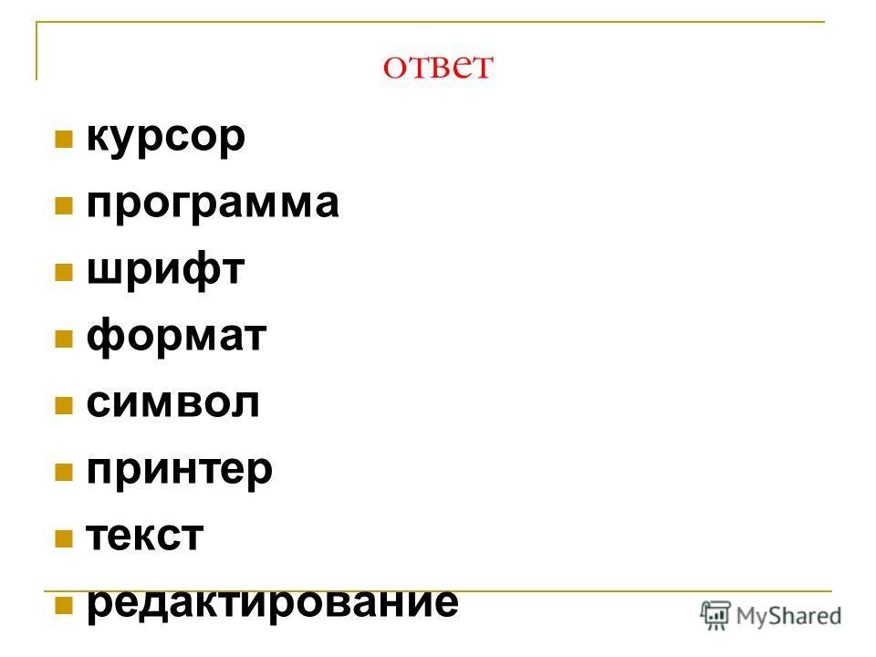 ответ курсор программа шрифт формат символ принтер текст редактирование