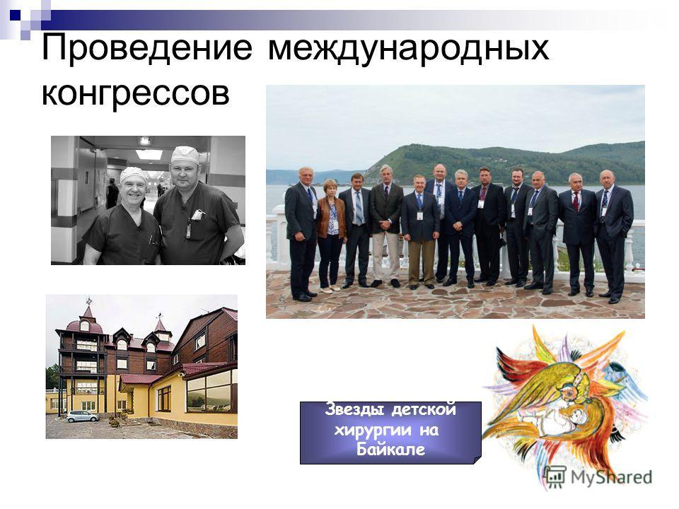 Проведение международных конгрессов Звезды детской хирургии на Байкале