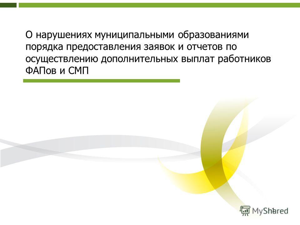 1 11 О нарушениях муниципальными образованиями порядка предоставления заявок и отчетов по осуществлению дополнительных выплат работников ФАПов и СМП