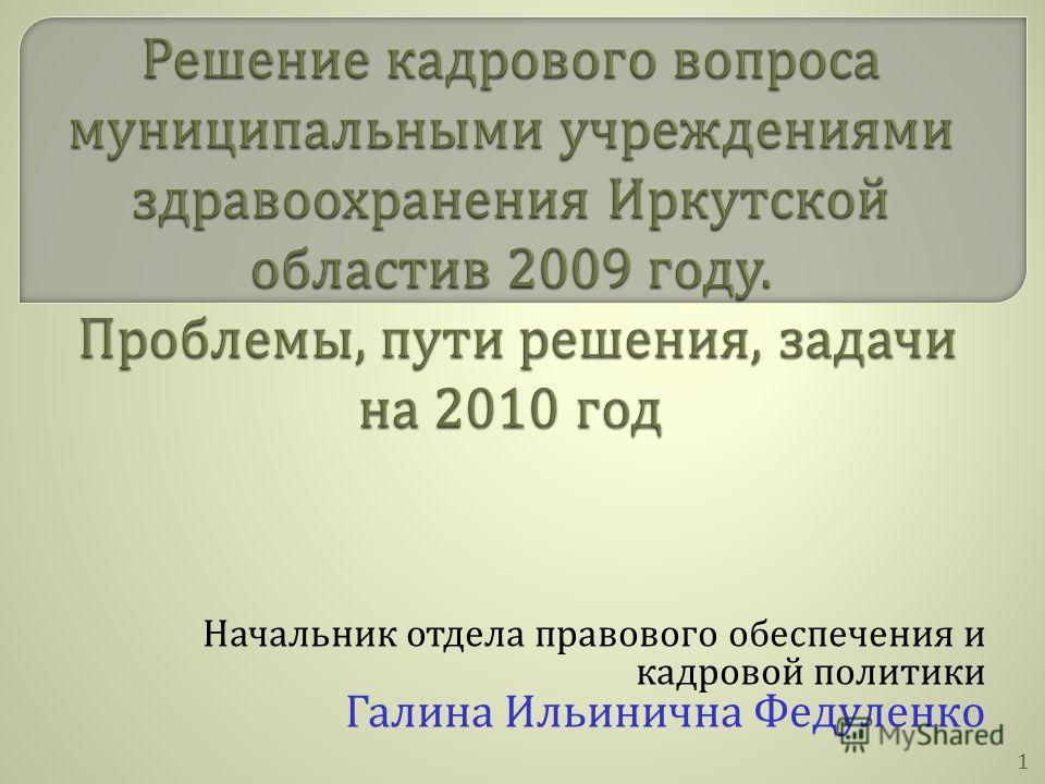 Начальник отдела правового обеспечения и кадровой политики Галина Ильинична Федуленко 1