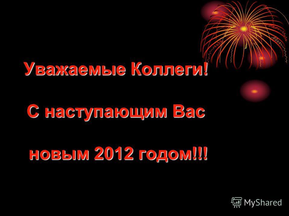 Уважаемые Коллеги! С наступающим Вас новым 2012 годом!!!