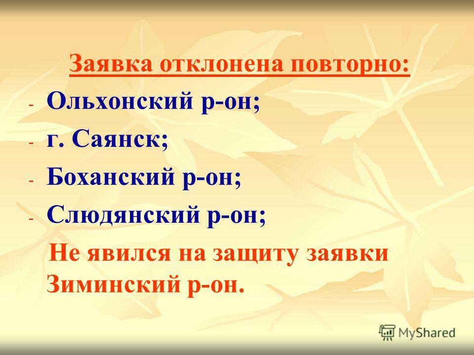 Заявка отклонена повторно: - - Ольхонский р-он; - - г. Саянск; - - Боханский р-он; - - Слюдянский р-он; Не явился на защиту заявки Зиминский р-он.