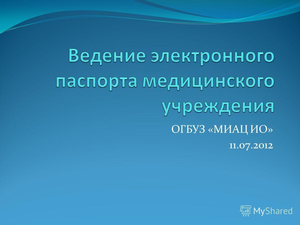 ОГБУЗ «МИАЦ ИО» 11.07.2012