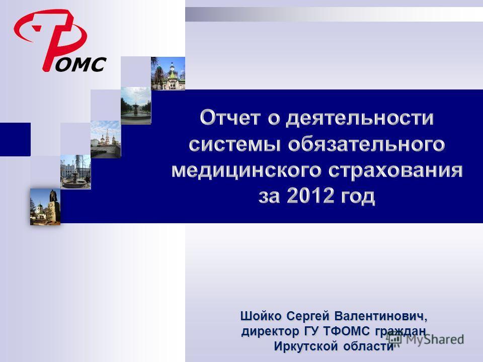 Шойко Сергей Валентинович, директор ГУ ТФОМС граждан Иркутской области