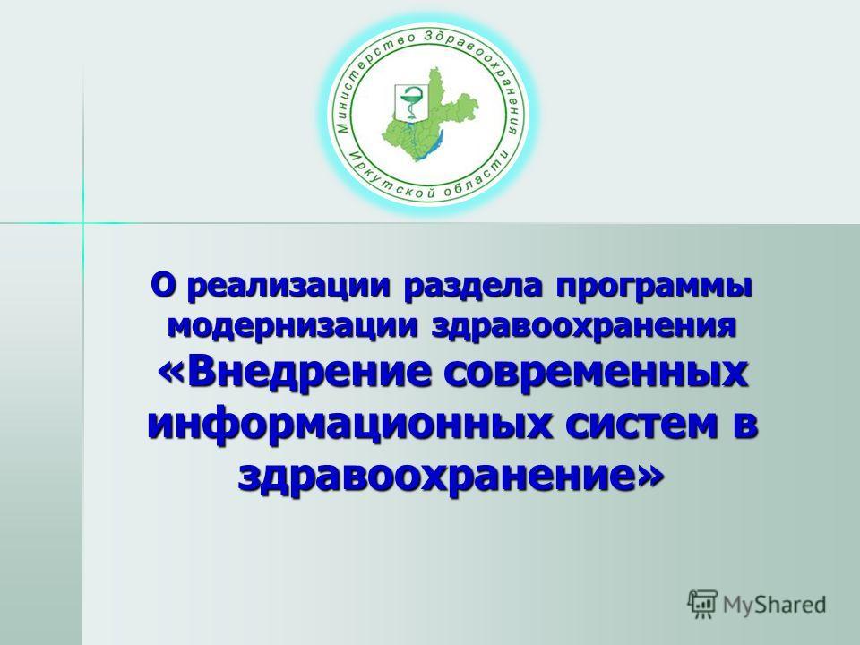О реализации раздела программы модернизации здравоохранения «Внедрение современных информационных систем в здравоохранение»