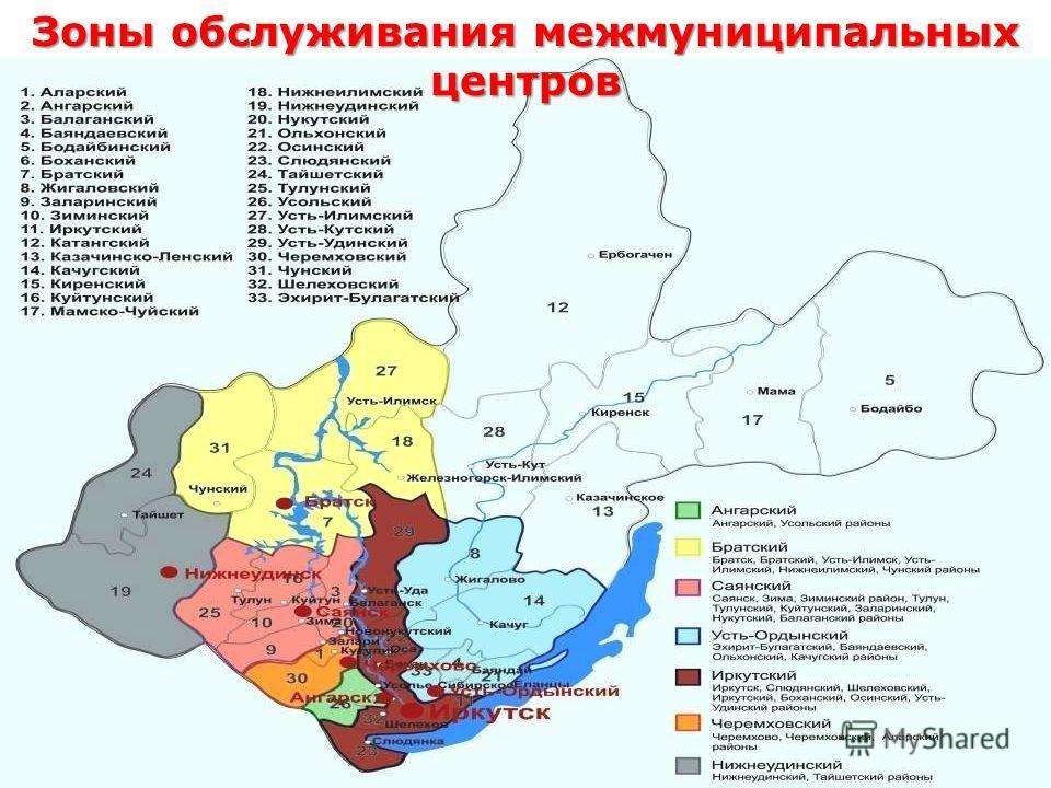 Зоны обслуживания межмуниципальных центров