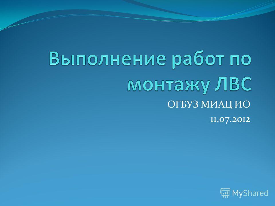 ОГБУЗ МИАЦ ИО 11.07.2012