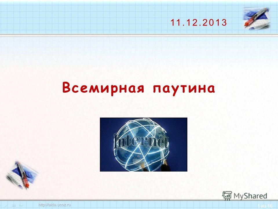 1 из 16 Всемирная паутина 11.12.2013