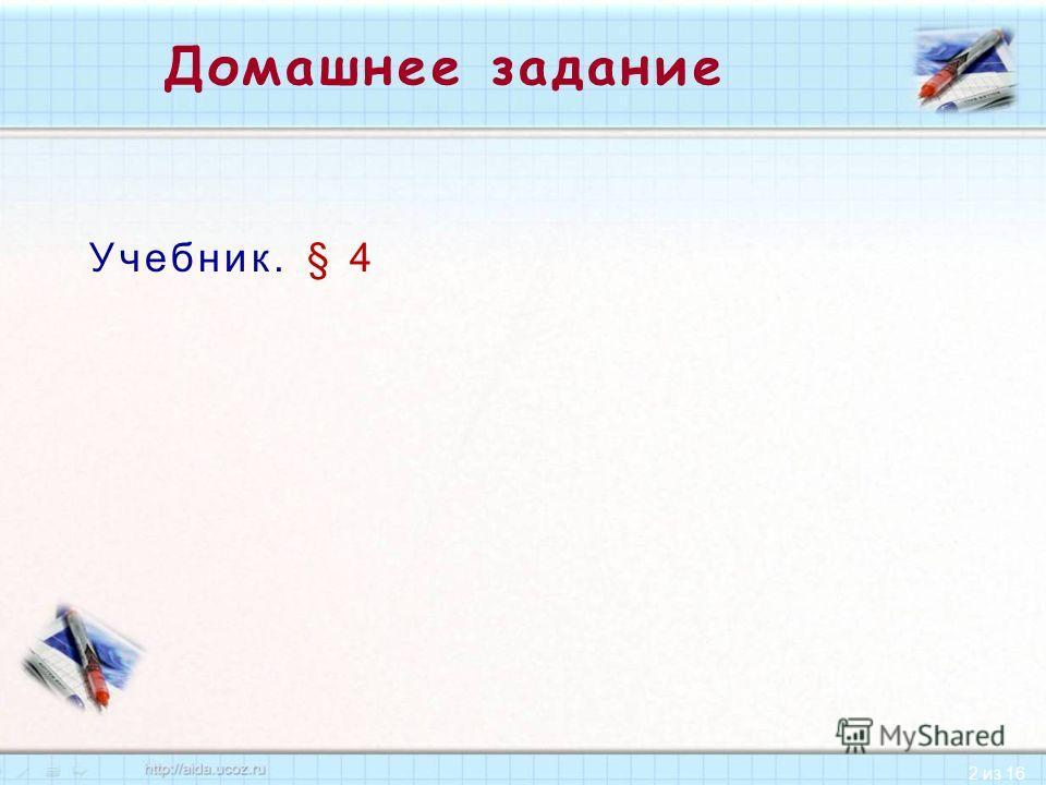 2 из 16 Домашнее задание Учебник. § 4