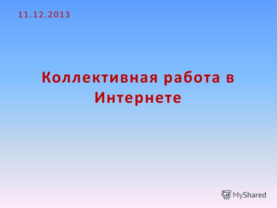 Коллективная работа в Интернете 11.12.2013