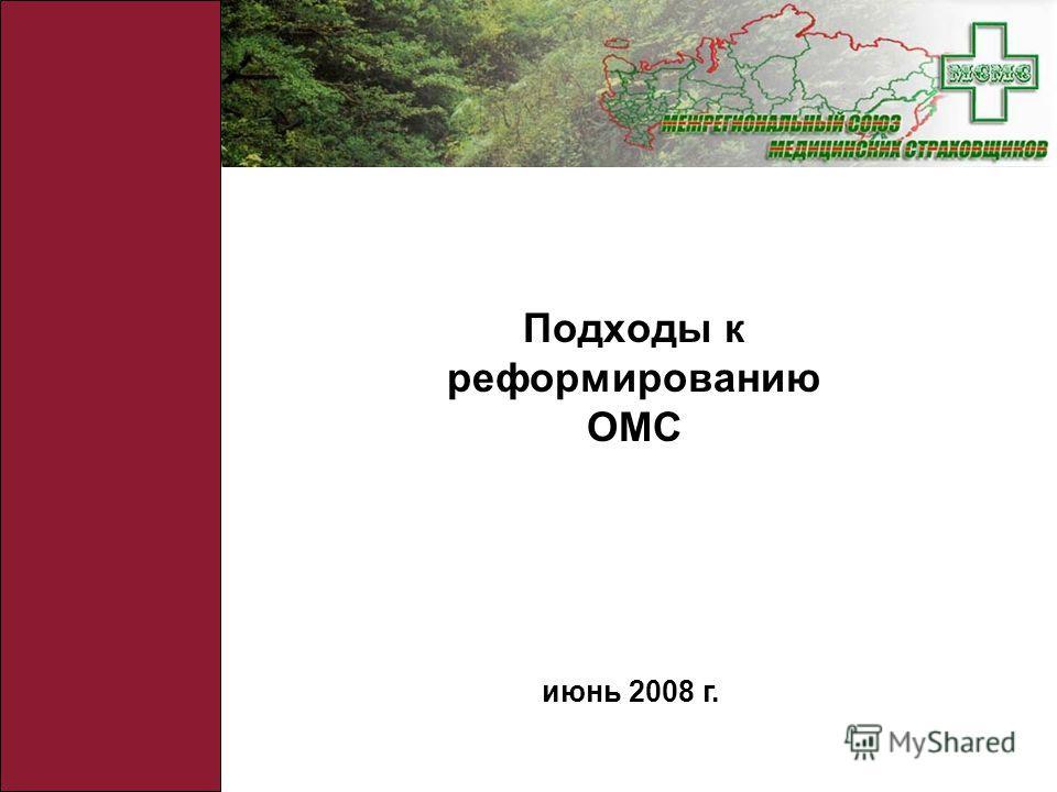 Подходы к реформированию ОМС июнь 2008 г.