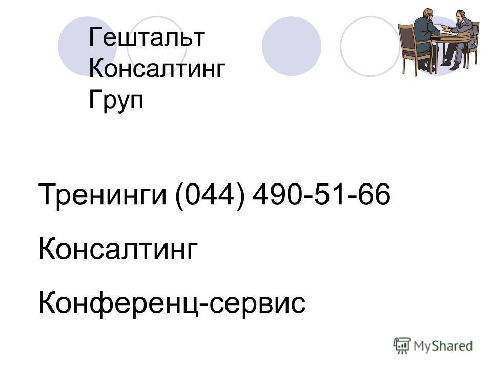 Гештальт Консалтинг Груп Тренинги (044) 490-51-66 Консалтинг Конференц-сервис