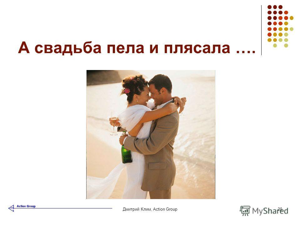 Дмитрий Клим, Аction Group20 А свадьба пела и плясала ….