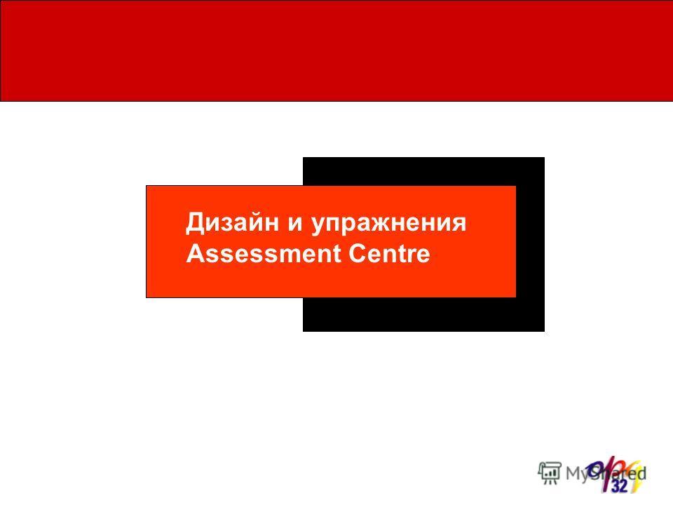 Дизайн и упражнения Assessment Centre
