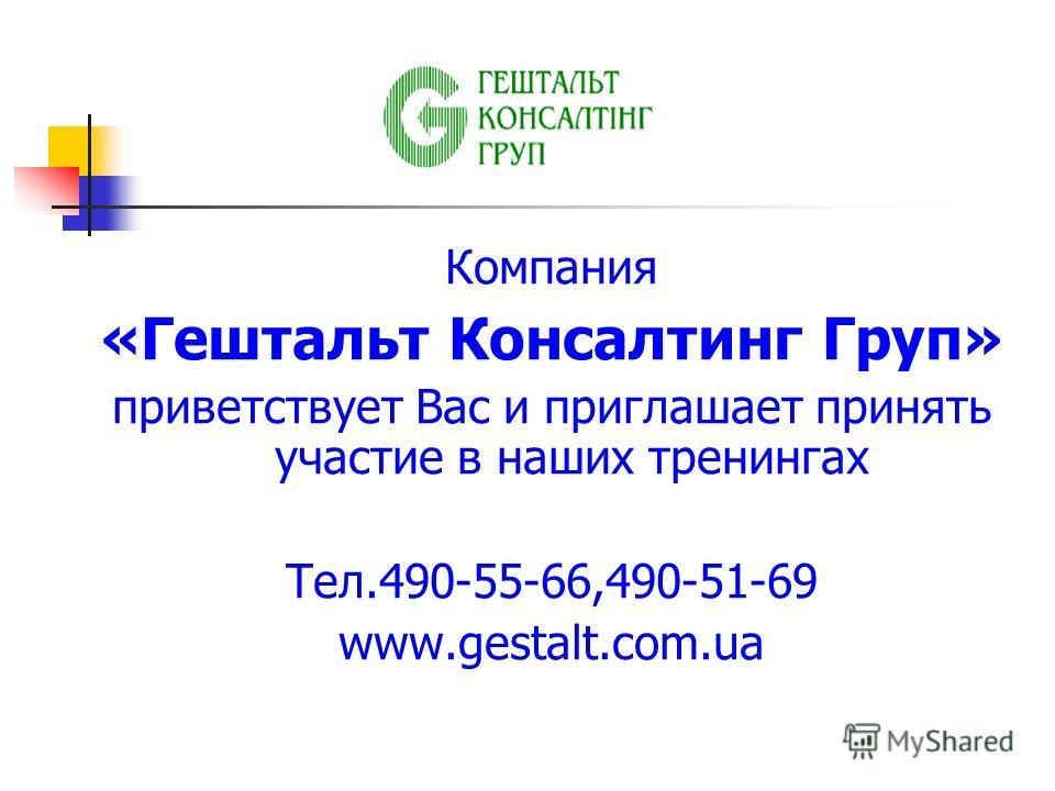 Компания «Гештальт Консалтинг Груп» приветствует Вас и приглашает принять участие в наших тренингах Тел.490-55-66,490-51-69 www.gestalt.com.ua