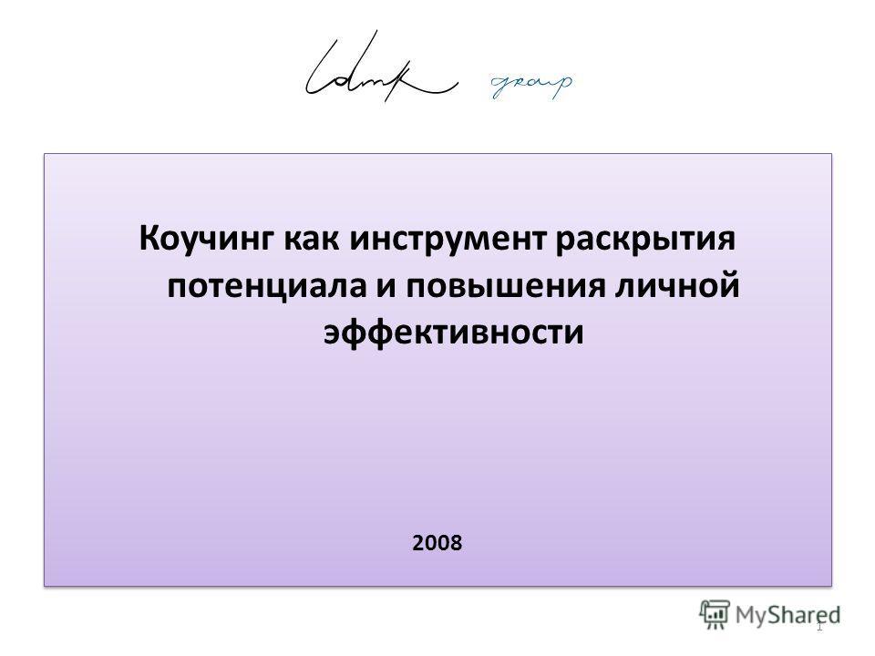 Коучинг как инструмент раскрытия потенциала и повышения личной эффективности 2008 Коучинг как инструмент раскрытия потенциала и повышения личной эффективности 2008 1