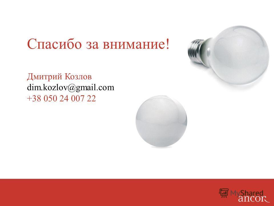 Спасибо за внимание! Дмитрий Козлов dim.kozlov@gmail.com +38 050 24 007 22
