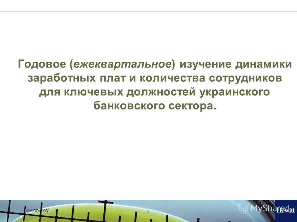 [MM/DD/YYYY] 2 Годовое (ежеквартальное) изучение динамики заработных плат и количества сотрудников для ключевых должностей украинского банковского сектора.