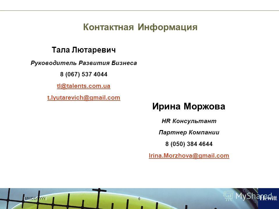 [MM/DD/YYYY] 6 Контактная Информация Тала Лютаревич Руководитель Развития Бизнеса 8 (067) 537 4044 tl@talents.com.ua t.lyutarevich@gmail.com Ирина Моржова HR Консультант Партнер Компании 8 (050) 384 4644 Irina.Morzhova@gmail.com