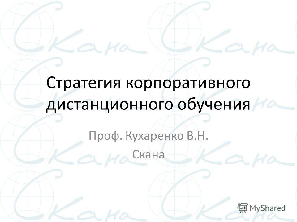 Стратегия корпоративного дистанционного обучения Проф. Кухаренко В.Н. Скана