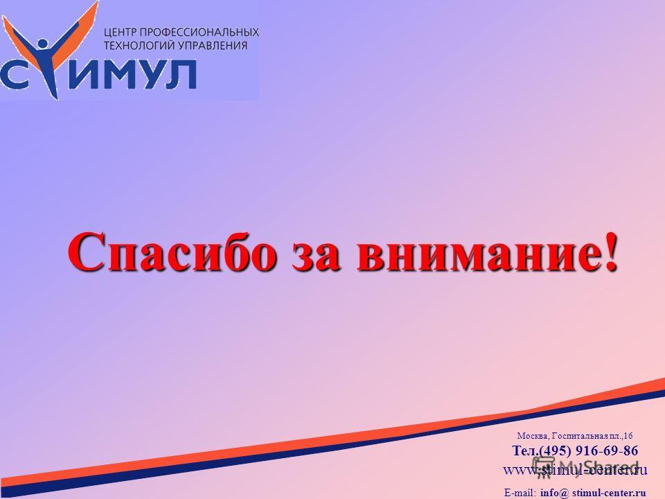 Москва, Госпитальная пл.,16 Тел.(495) 916-69-86 www.stimul-center.ru E-mail: info@ stimul-center.ru Спасибо за внимание!